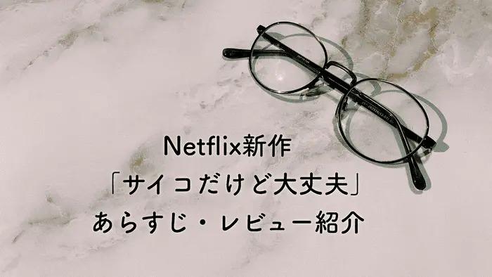 『PÂTISSERIEASAKO IWAYANAGI』の絶品パフェ♡ Netflixで楽しめる、おすすめ韓国ドラマ【今週のMOREインフルエンサーズライフスタイル人気ランキング】_2