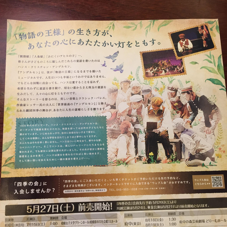 これから開幕!!【劇団四季】気になるミュージカル作品3選☆★_3