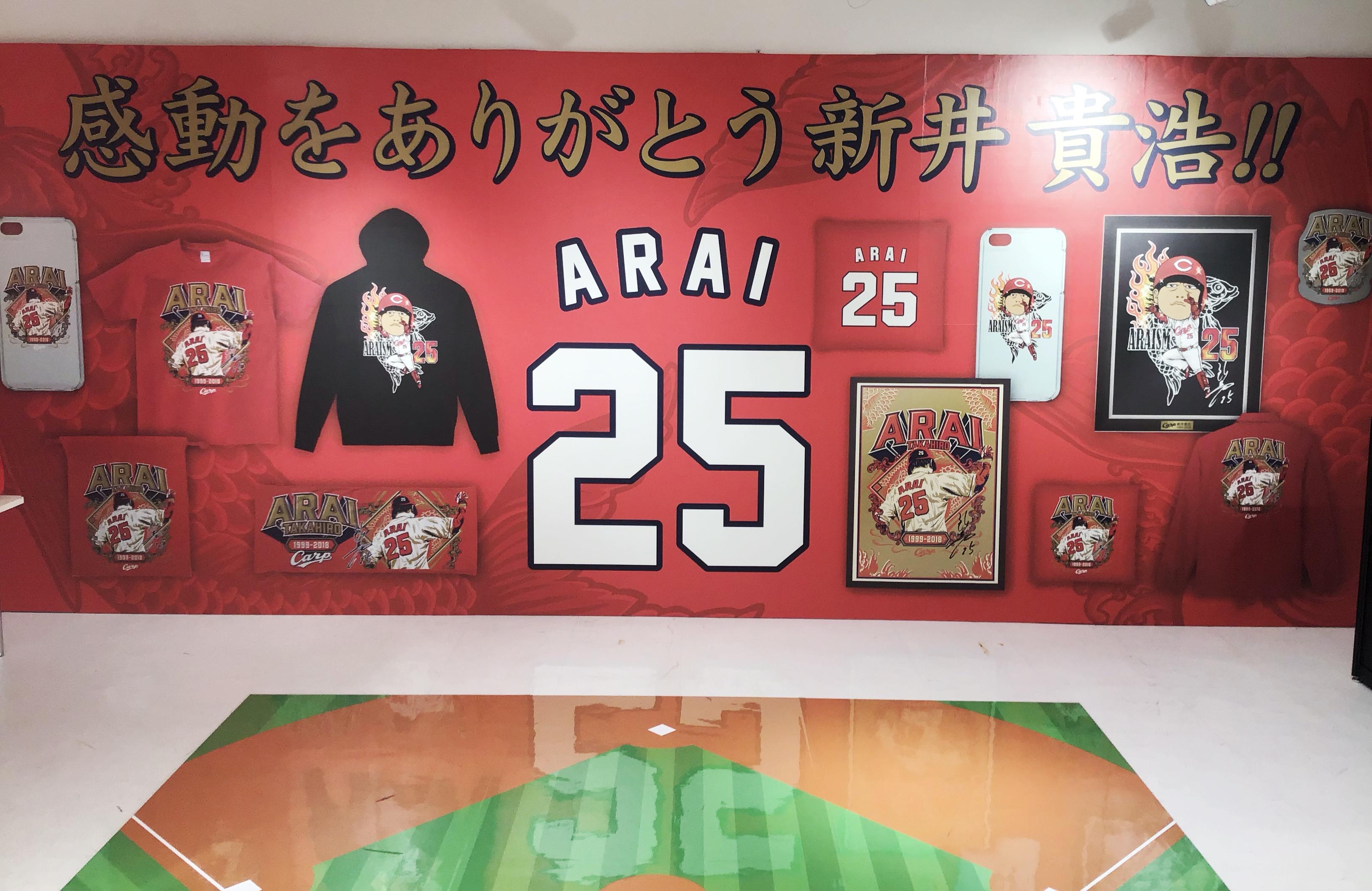 【カープ女子必見】3/25まで広島PARCOで開催中!元カープ・新井貴浩さんの引退記念グッズ&本人の愛用品展示も♡_4