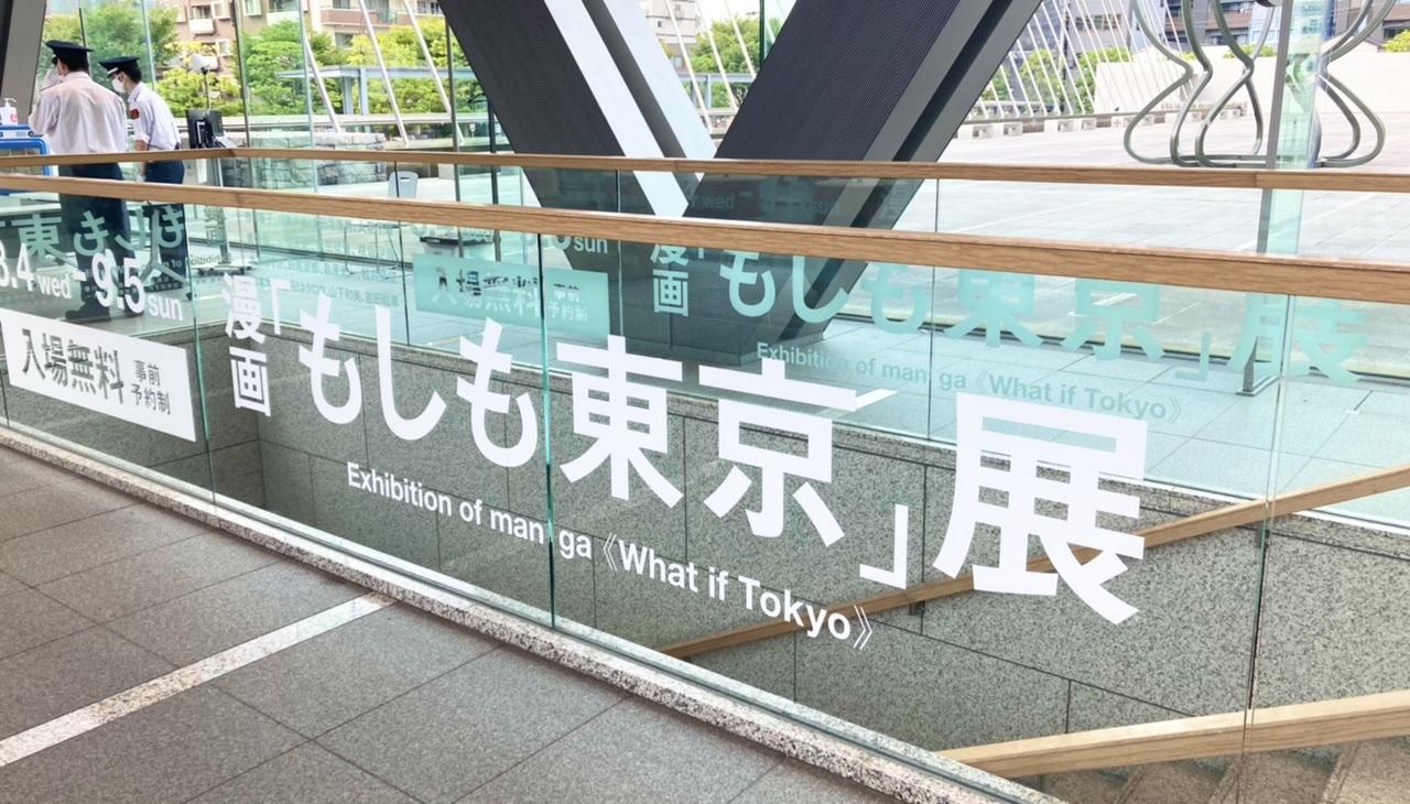 【20名の漫画家さんが集結】【漫画好き必見】「もしも東京」展に行ってきました!_11