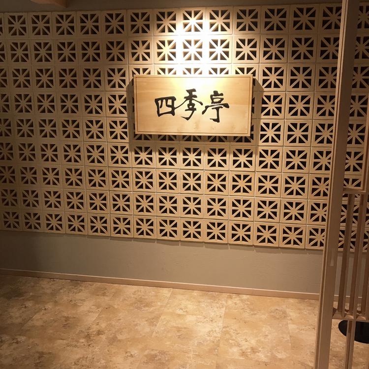 【金沢旅行】加賀屋旅館での夕食_1