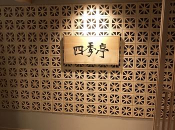 【金沢旅行】加賀屋旅館での夕食