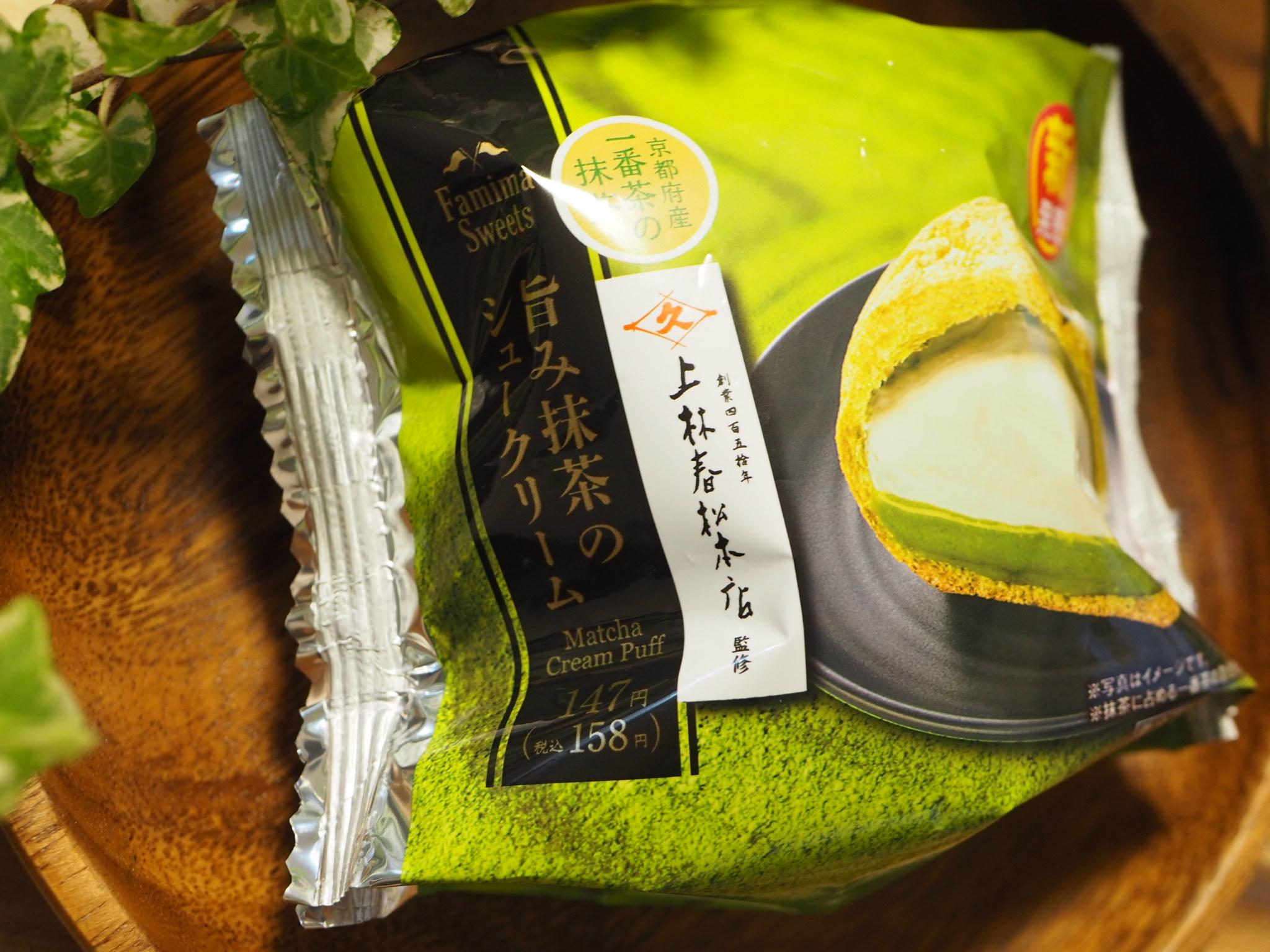 【おすすめ抹茶スイーツ】《ファミマ新商品》抹茶シュークリームが絶品!_2
