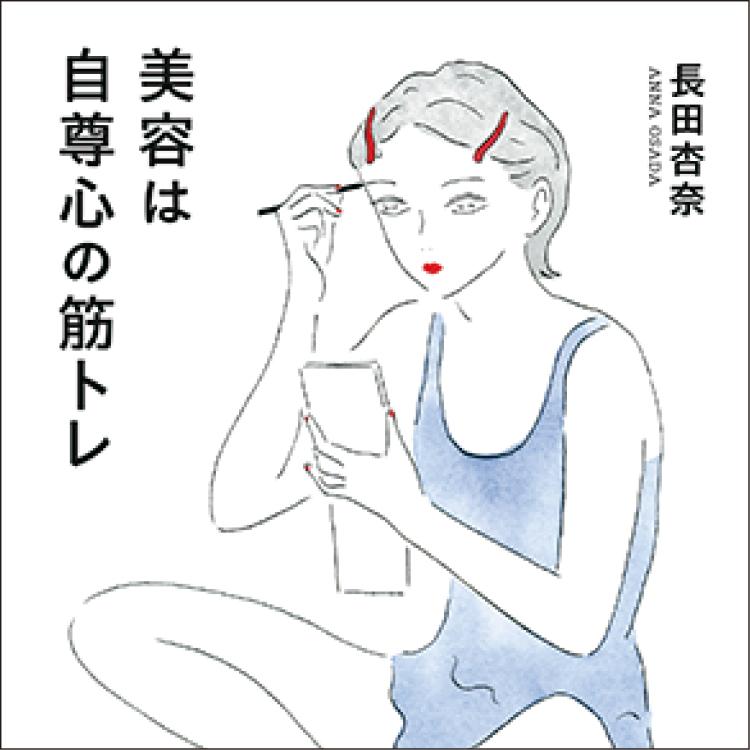 『長田杏奈のなんかなんかコスメ』