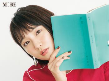 【吉岡里帆さんスペシャルインタビュー】読むと恋したくなる&人生を変えてくれた本とは?
