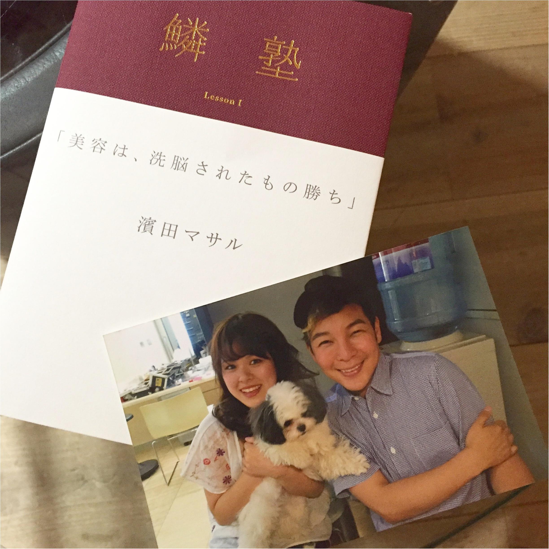 大人気の美容講座が1冊の本に!濱田マサルさんのサイン会へ行ってきました!_4