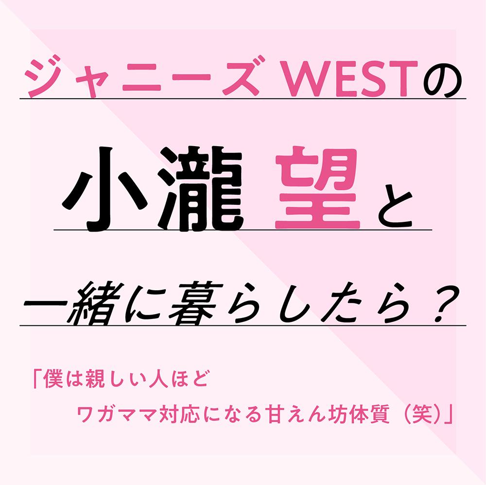 """【ジャニーズWESTと贈る""""はんぶんこ""""物語…1】小瀧望"""