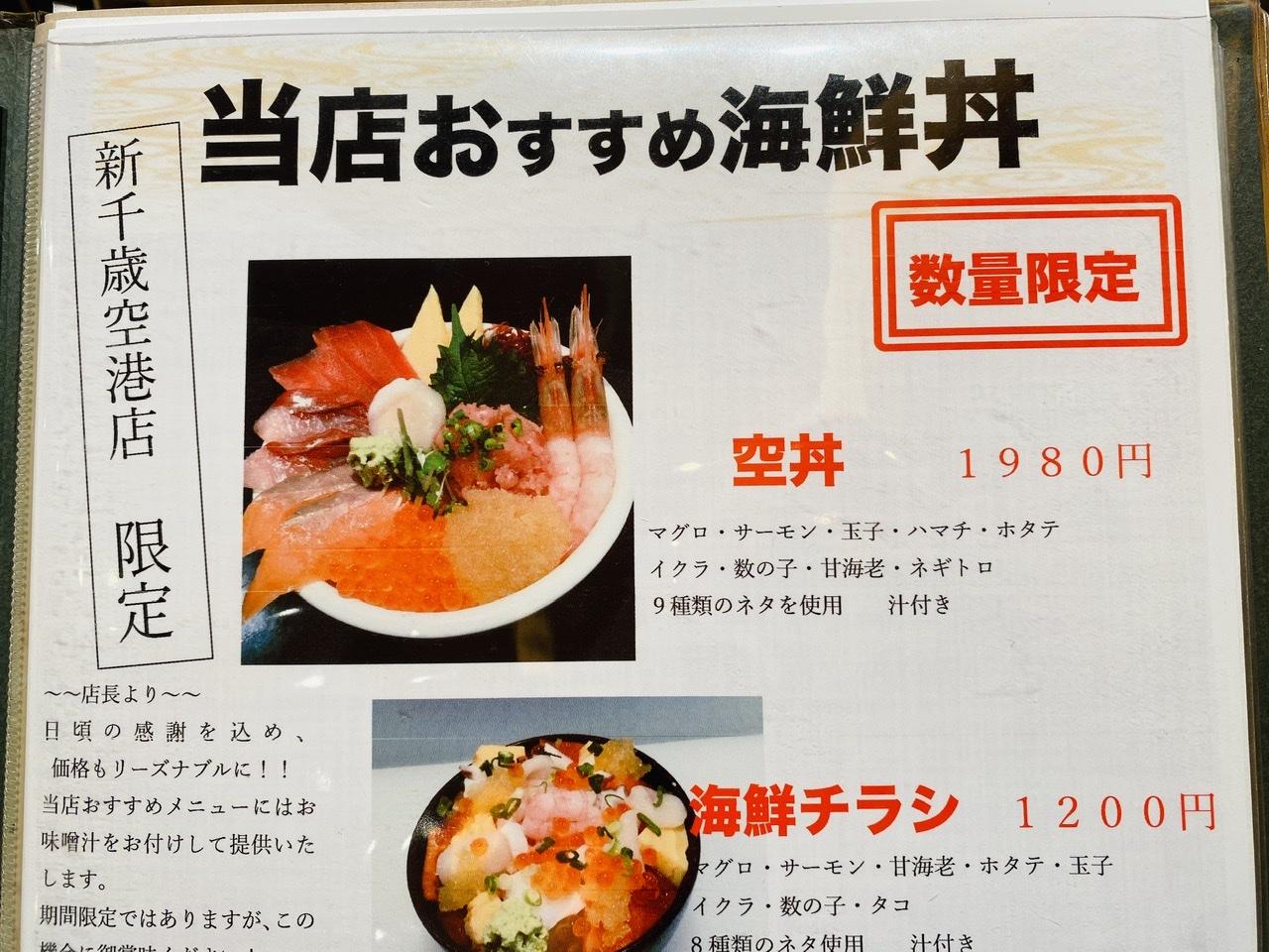 【新千歳空港グルメ】本場の海鮮丼を食べるならココ!鮮魚店直営《どんぶり茶屋》★_5