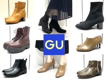 【GU独占取材その2】『GU』ショールームへ潜入! プレスが実はイチオシしてる「使えるブーツ」6選☆