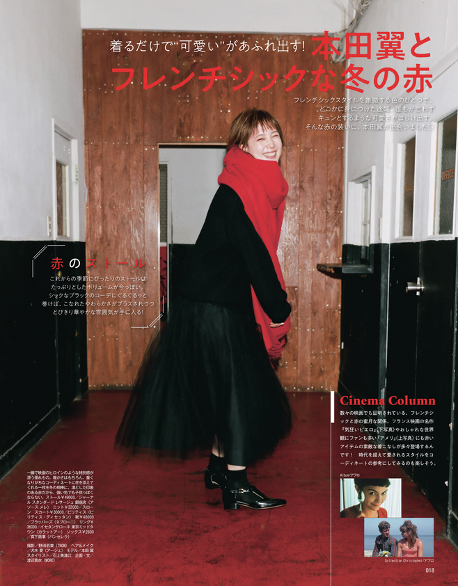 本田翼とフレンチシックな冬の赤(1)