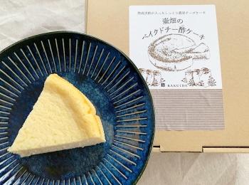 【日本初?!】鹿児島の特産品『黒酢』を使ったお取り寄せスイーツ『チー酢ケーキ』が絶品