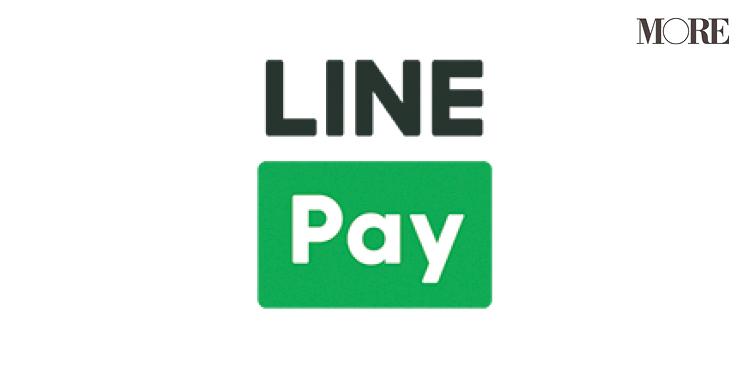 マネーの達人が愛用中の決済・家計簿アプリを紹介!『PayPay』や『LINE Pay』でお得に買い物♬ _7