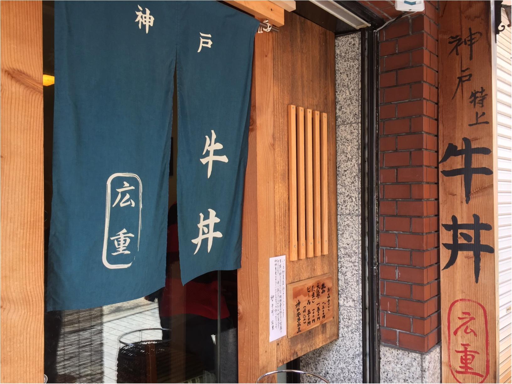 神戸牛の牛丼がなんと1200円!至高の牛丼をいただきました♡_1