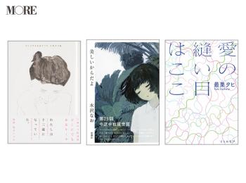 最果タヒ、三角みづ紀、水沢なお、注目の若手女性詩人による詩集3選!