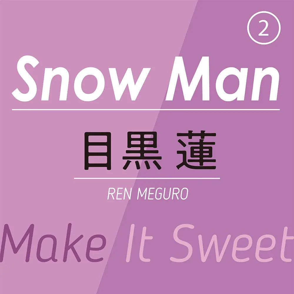 Snow Manの目黒蓮
