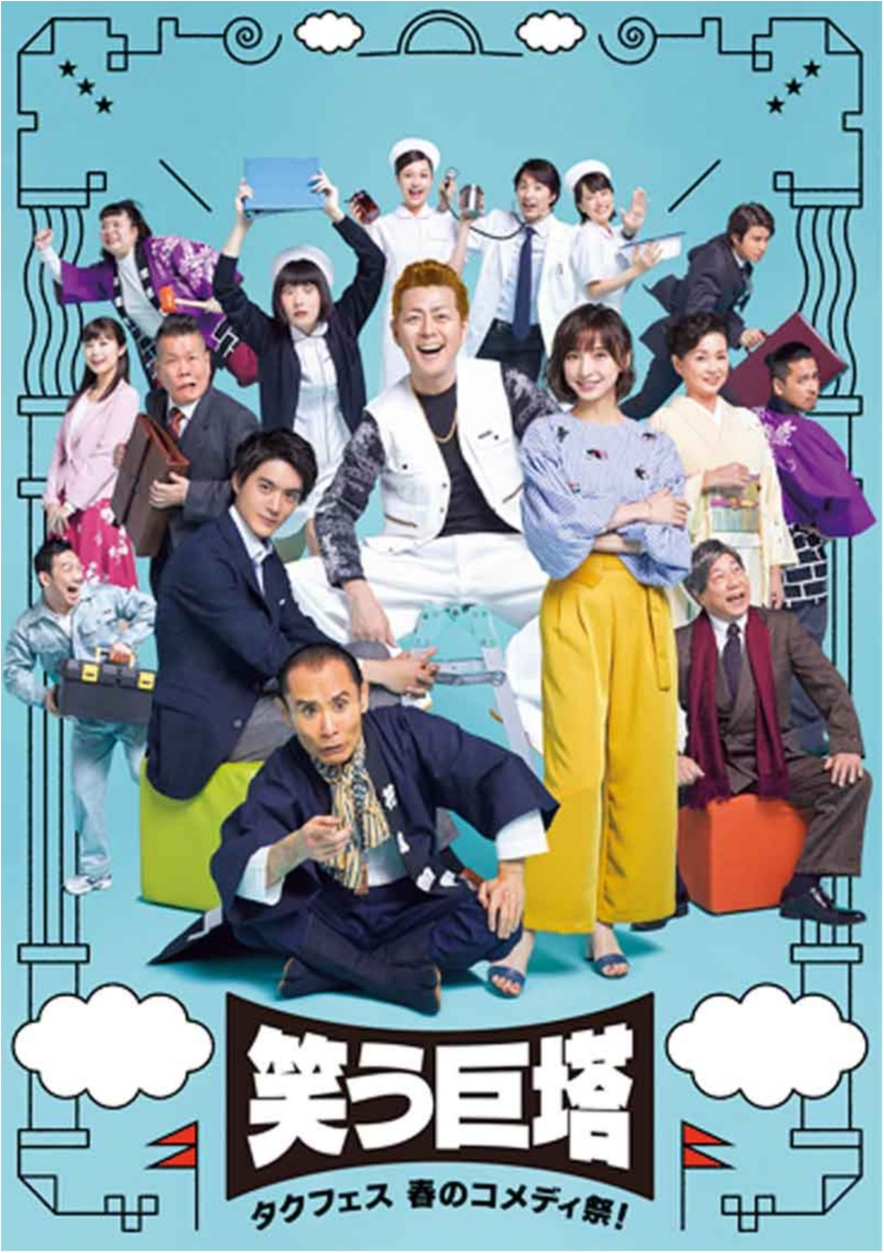 篠田麻里子の好演に期待♡ タクフェス 春のコメディ祭り!『笑う巨塔』【今月のおすすめ★STAGE】_1