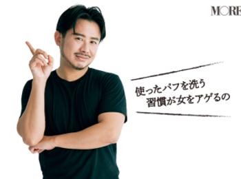 小田切ヒロさんの愛用パフは、1つで6役こなす名品ツール!