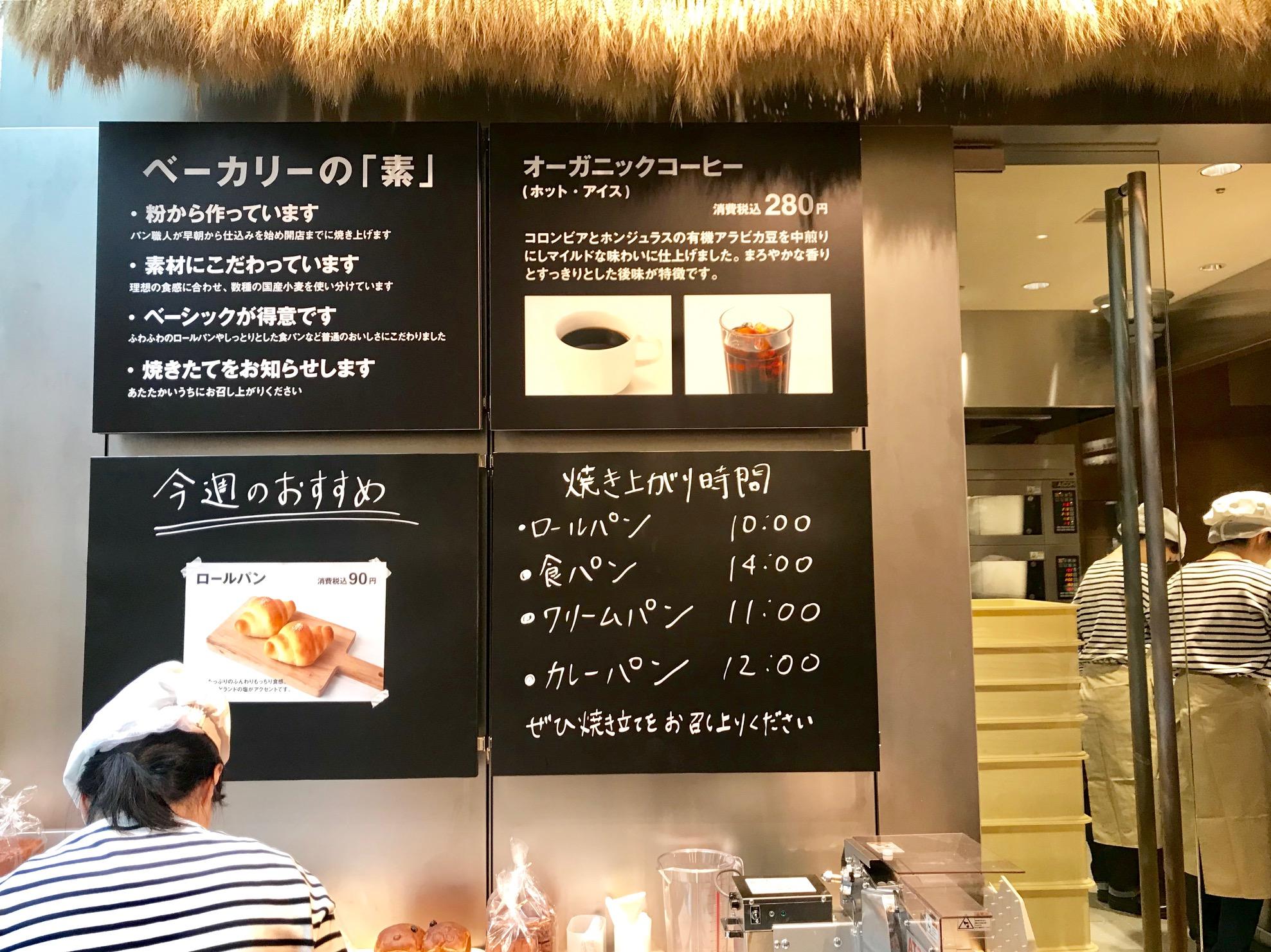 """【4/4(木)OPEN】""""食""""が大充実の「無印良品 銀座」記事Photo Gallery_1_17"""