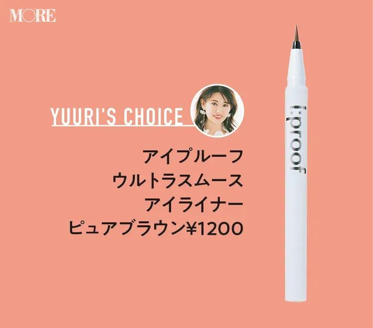 立花ゆうりおすすめアイプルーフ ウルトラスムース アイライナー ピュアブラウン¥1200
