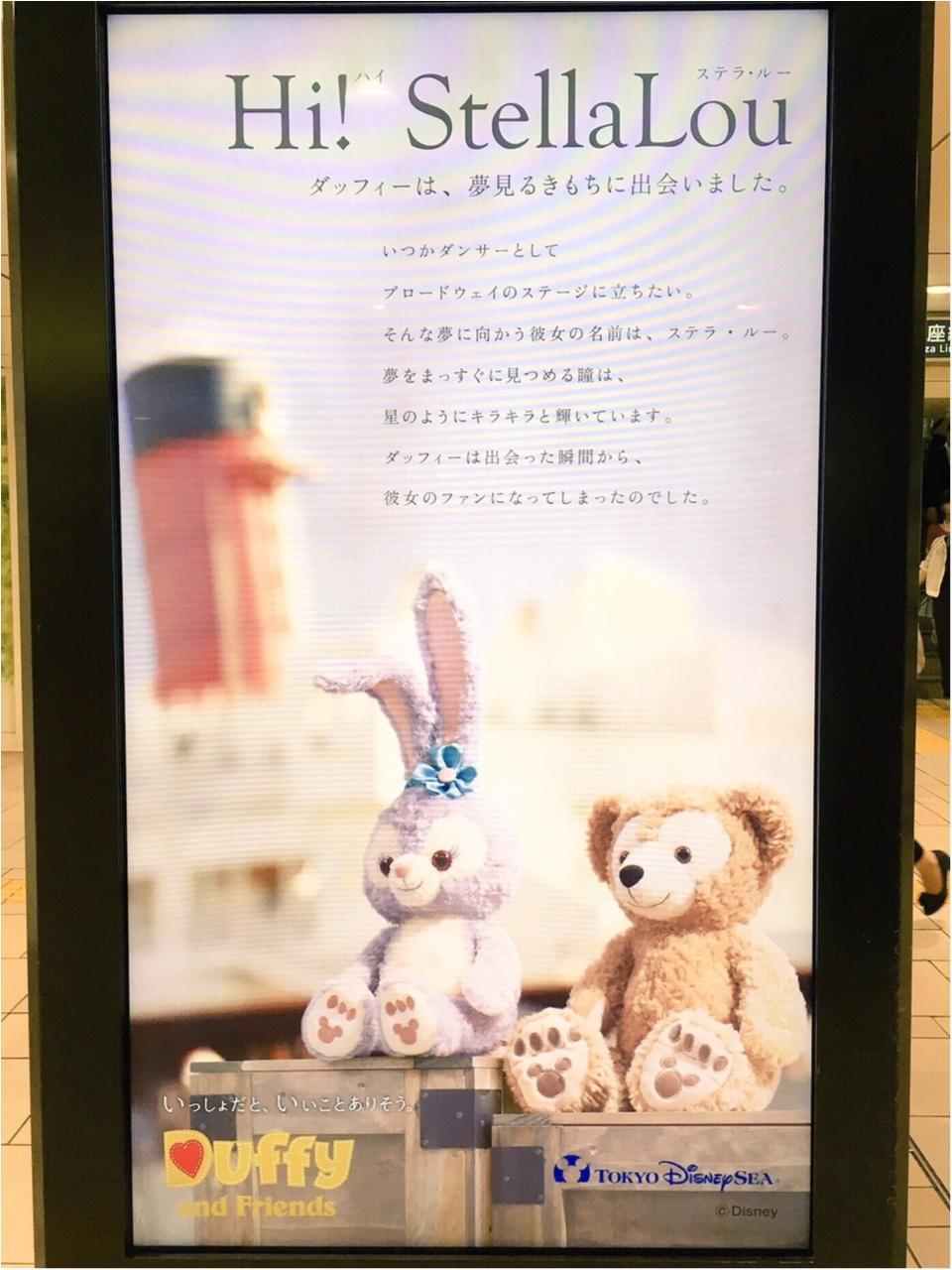 『ステラ・ルー』のふわふわ♡ポスターが表参道駅をジャック!_3
