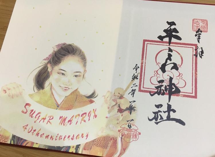 【祝40周年】カレンダーなのに御朱印帳?! SUGAR MATRIX40周年の記念品がかわいすぎる♡_1