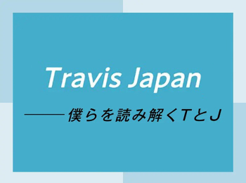 【Travis Japan スペシャルインタビューまとめ】メンバー7人の素顔に迫ります♡