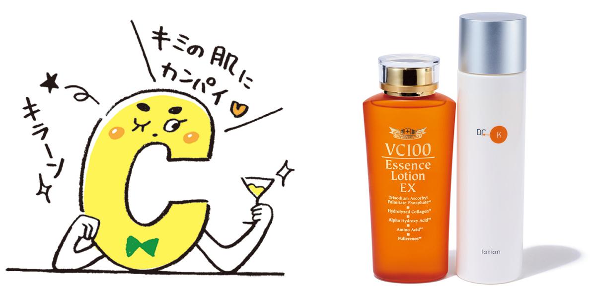 ビタミンC化粧水特集 - くすみや毛穴の開き、きめの乱れなどの肌悩みにおすすめ!_1