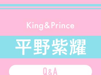 King & Prince平野紫耀さんに質問! メンバーの中で甘え上手なのは誰?