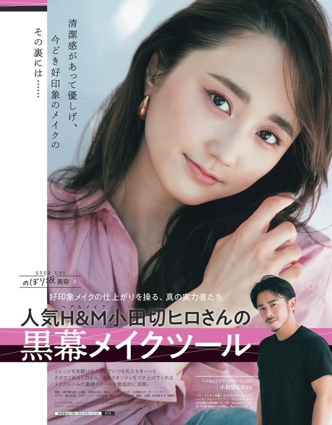 人気H&M小田切ヒロさんの黒幕メイクツール(1)