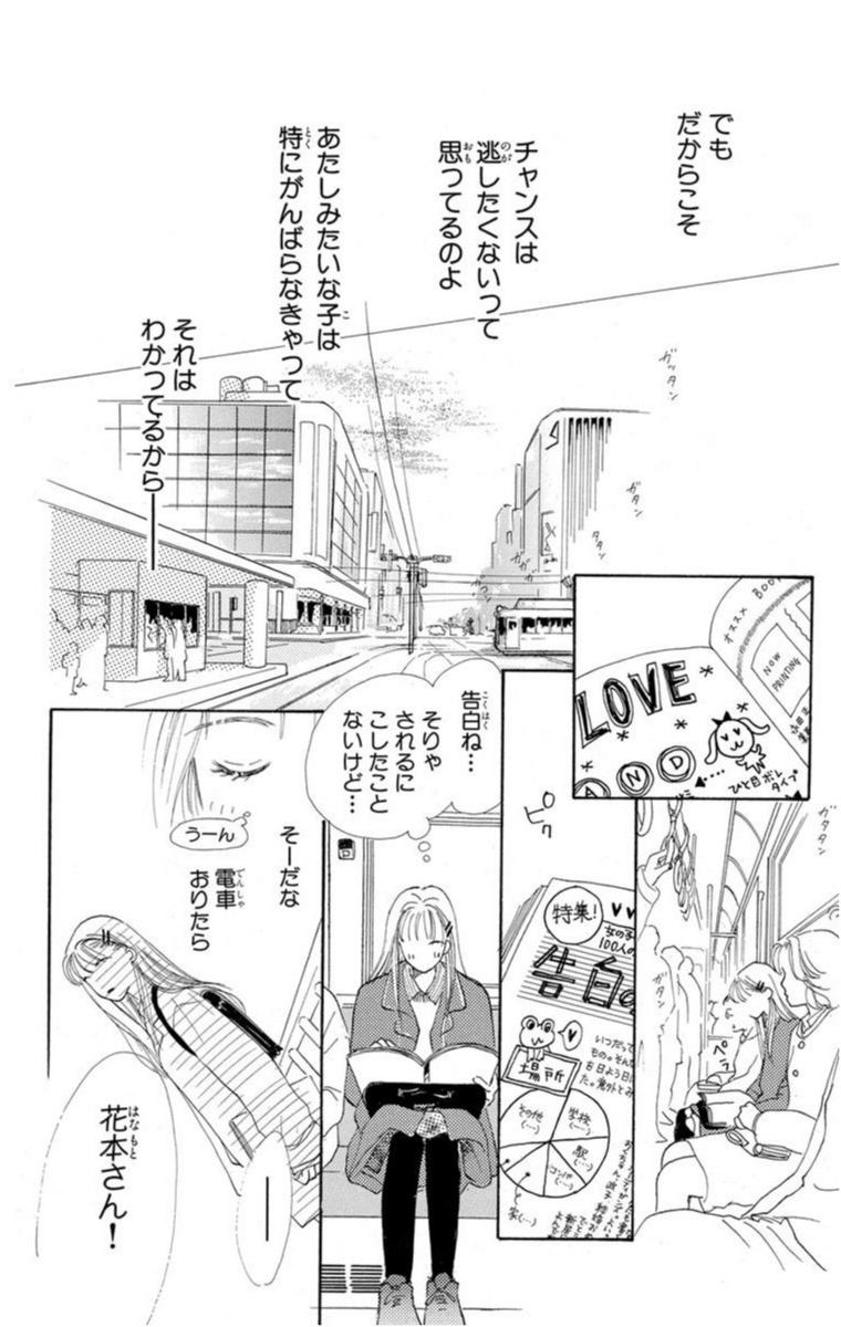 """王道恋愛マンガといえば、やっぱり『恋愛カタログ』♡【モアハピ部の""""超思い入れ!""""少女マンガ】_1_7"""