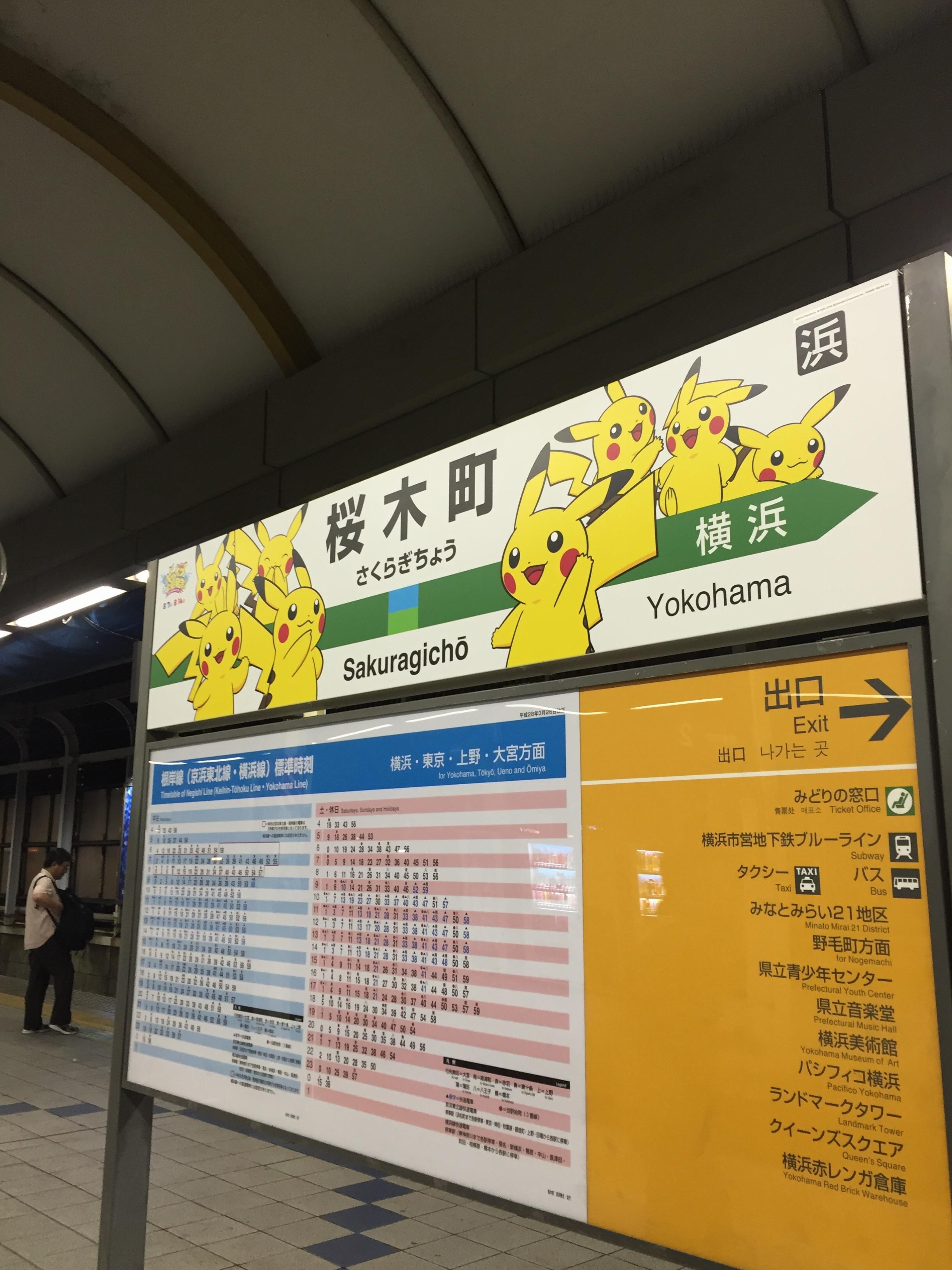2016横浜の夏はピカチュウに占拠されています♡_3