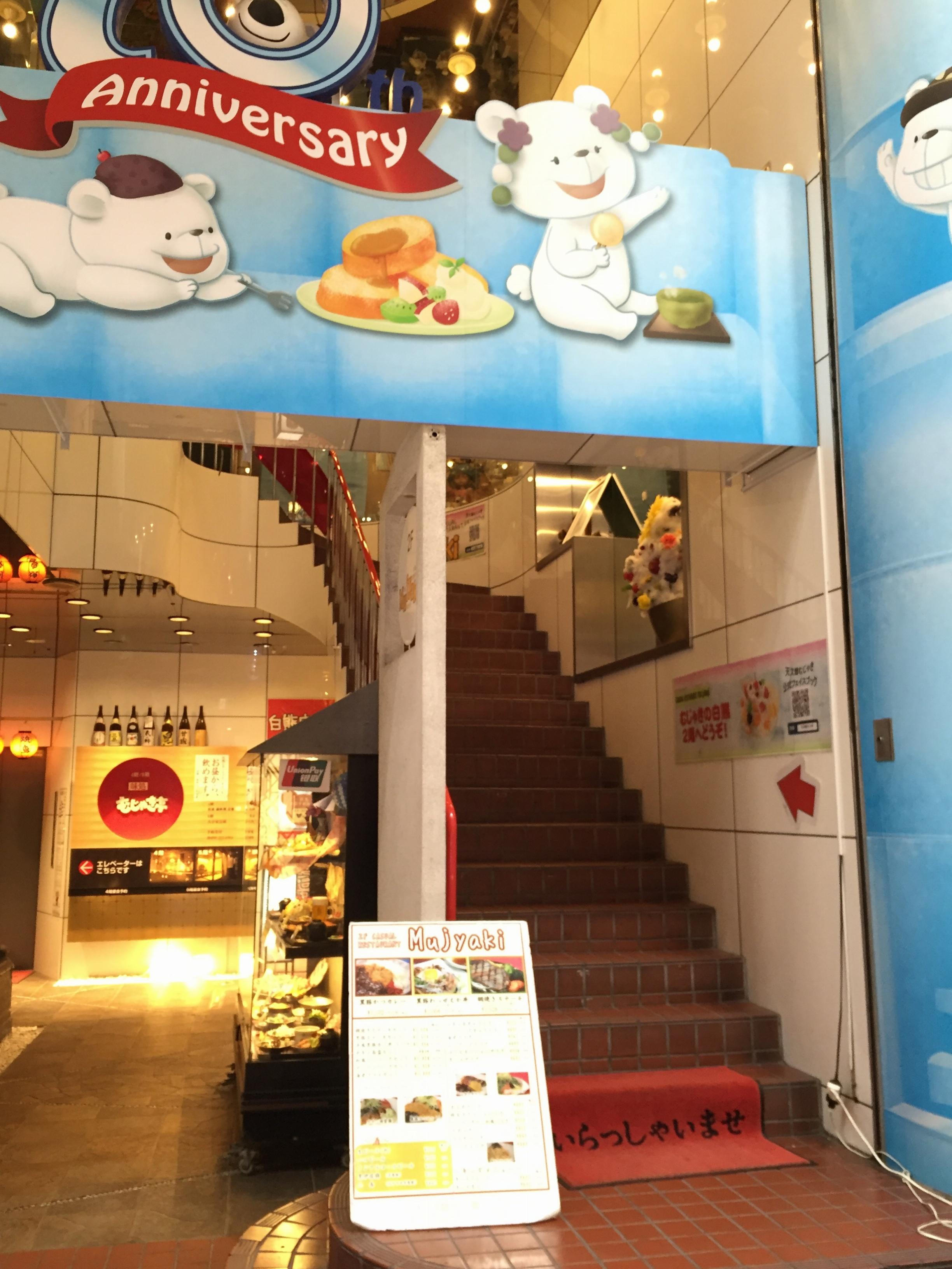 【氷白熊】鹿児島に行ったらコレ食べなきゃ!!オススメのお店は白熊の本家『天文館〇〇〇〇』≪samenyan≫_2