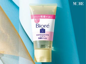 【プチプラコスメAWARD15】洗顔部門の1・2位は1000円以下の逸品。ニキビや毛穴ケアにも!