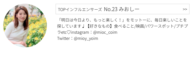 MOREインフルエンサーズ、 No.23 みおしーさんのプロフィール
