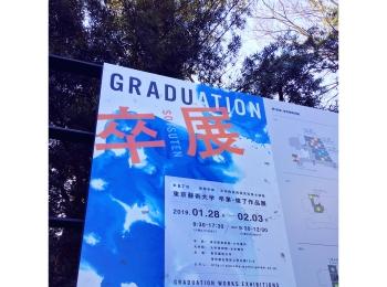 《芸術の街*上野》東京藝術大学の「卒展」に行ってきました♡
