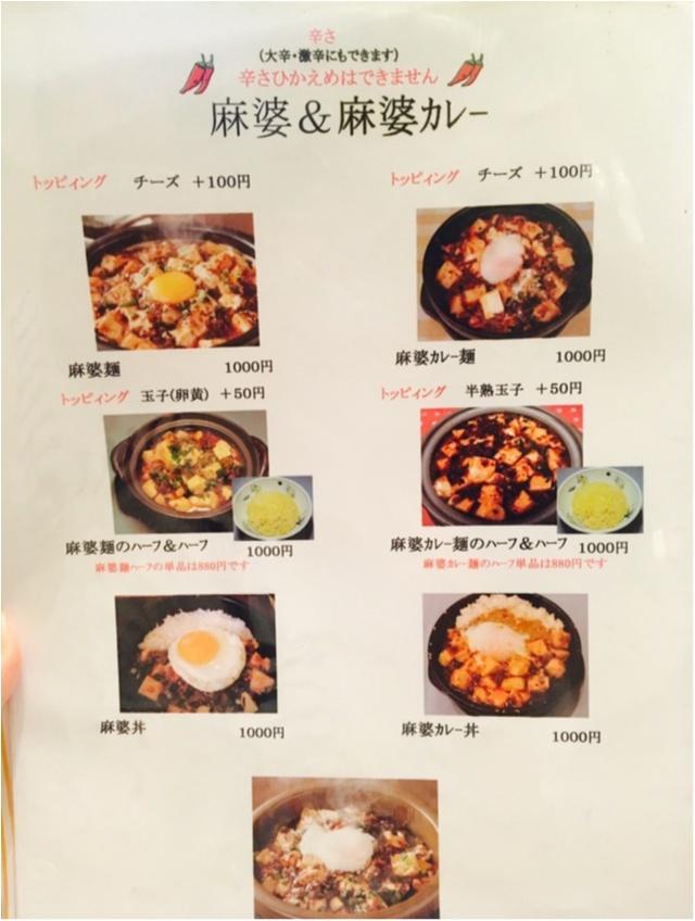 麻婆麺が絶品の中華屋さんで美女杏仁出現!?_3