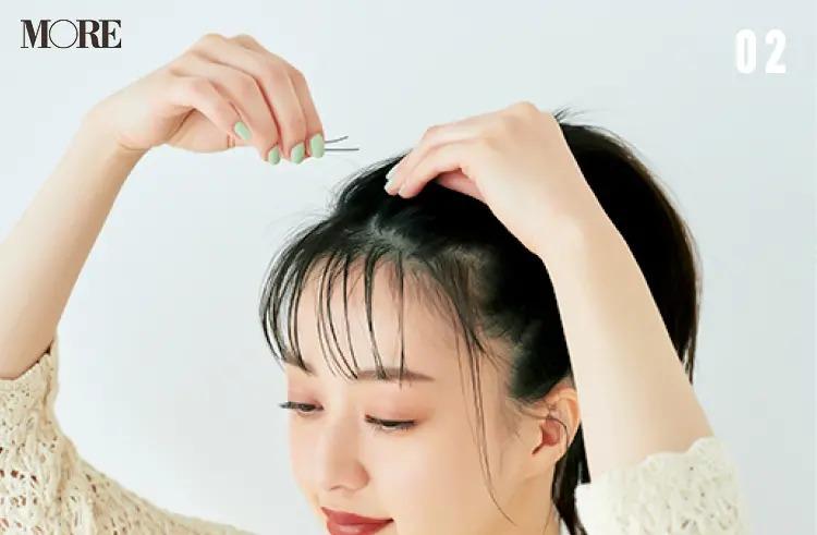 ポニーテールに合う前髪アレンジ「束透けバング」【2】前髪の量を調節する