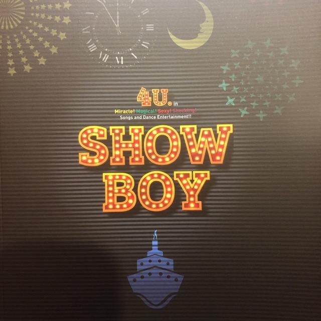 【観劇】ミュージカル「SHOW BOY」観てきました!_2