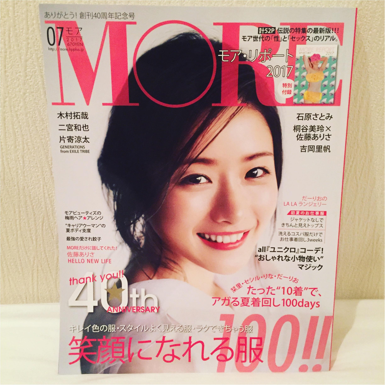 MORE【*創刊40周年記念号*】心に響いた《インタビュー》記事3選☆★_1