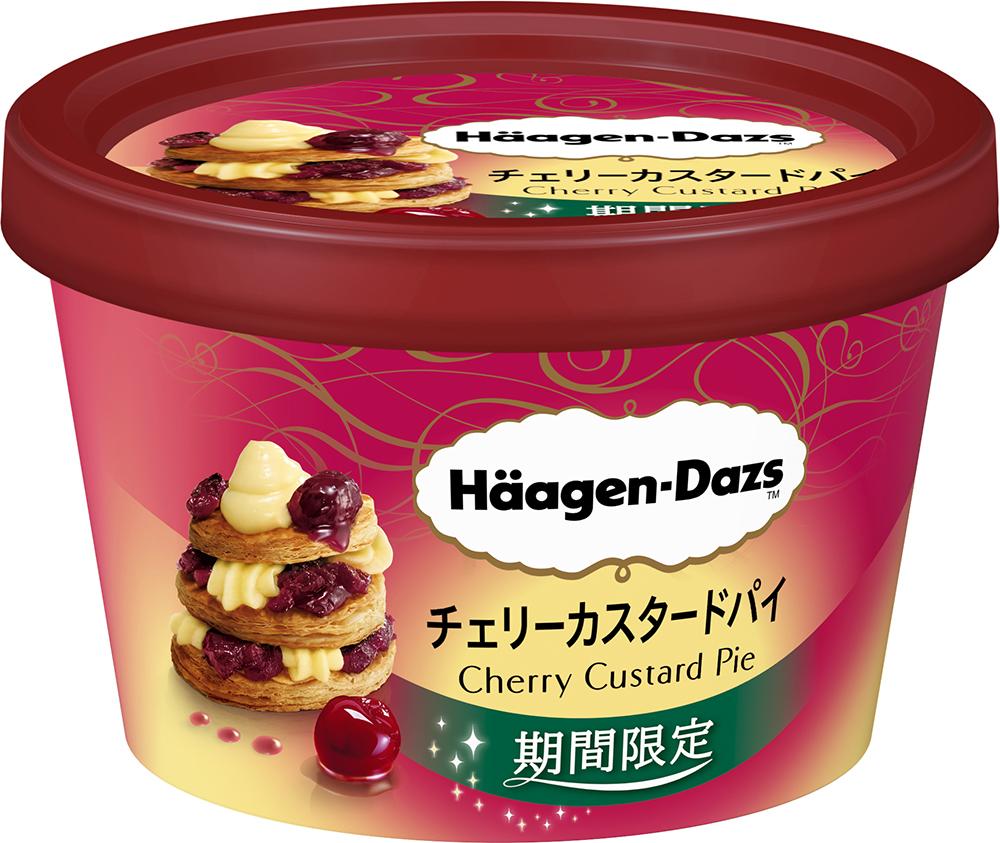 『ハーゲンダッツ』の新作「チェリーカスタードパイ」は、甘酸っぱいオトナの味♡