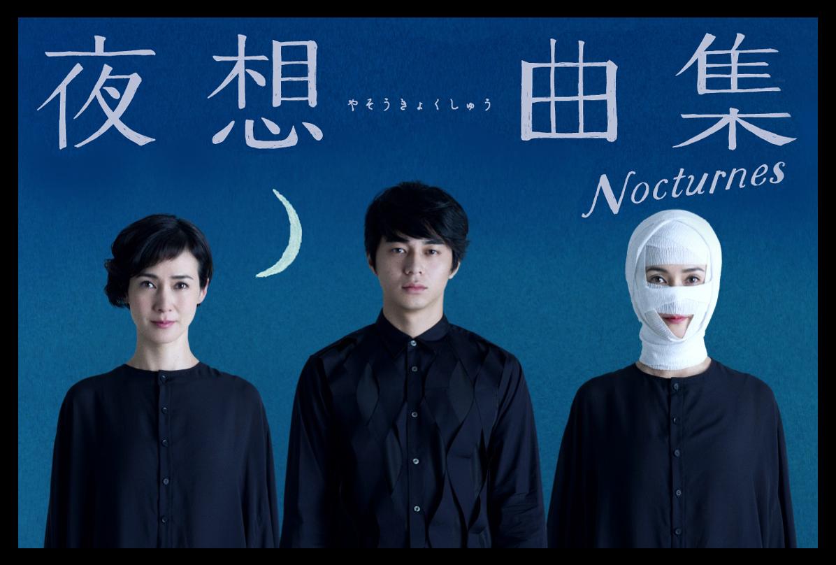 今月のオススメ★STAGE 『嵐が丘』『夜想曲集』_2