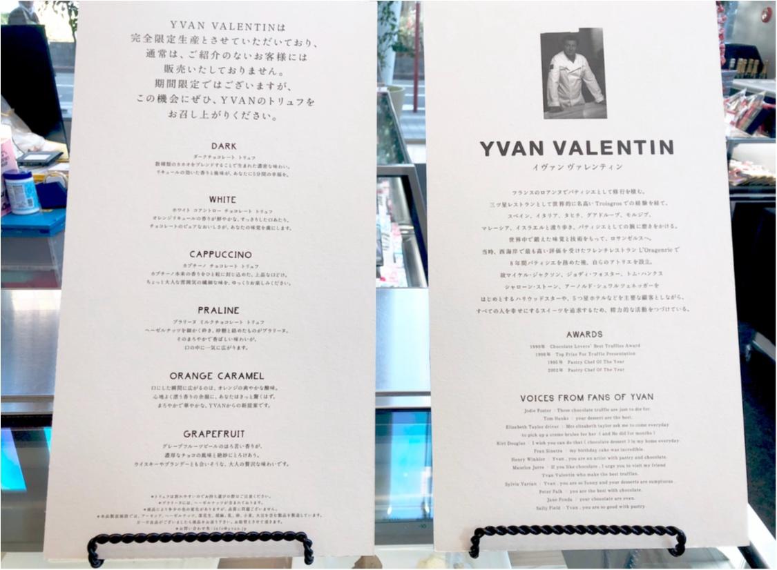 """《この週末がラストチャンス⁈》今年のバレンタインは""""幻のチョコ""""【YVAN】をゲットしました❤️_3"""