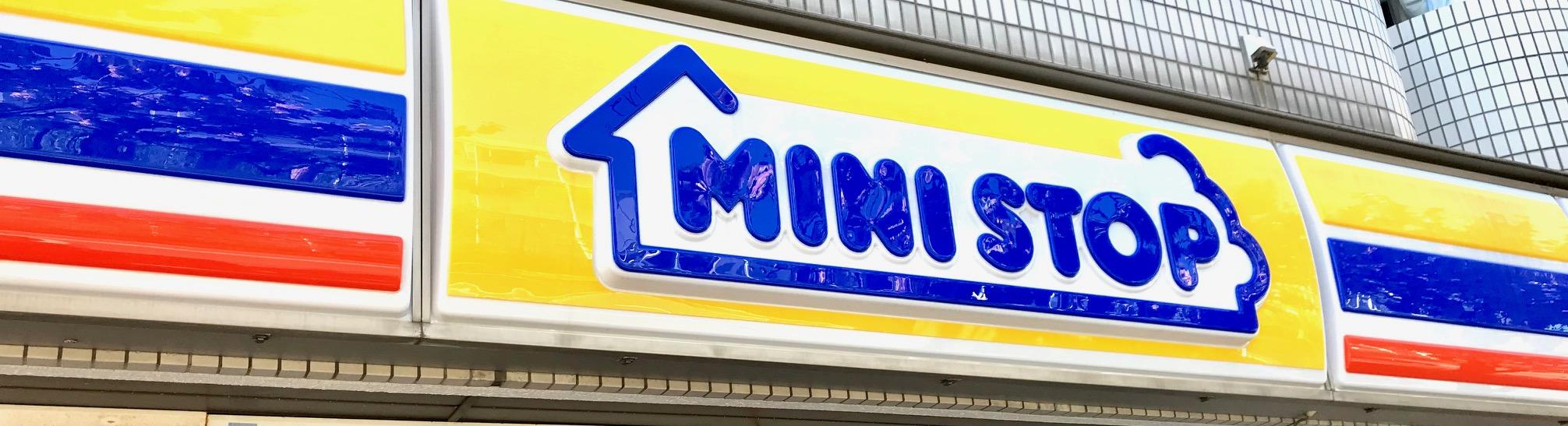 『ミニストップ』の「ハロハロ」が今年も遂に登場♡ さらにおいしくなった「ソフトクリーム新バニラ」がON!【#コンビニスイーツ新作食べてみた】_1