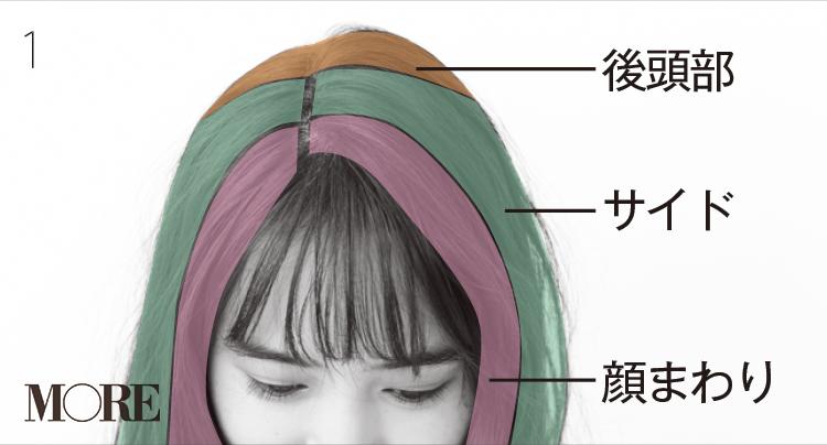 マンネリ打破!! 今っぽロングヘアアレンジが、手持ちのヘアアイロンでさっと完成する3テクニック♡ 記事Photo Gallery_1_5