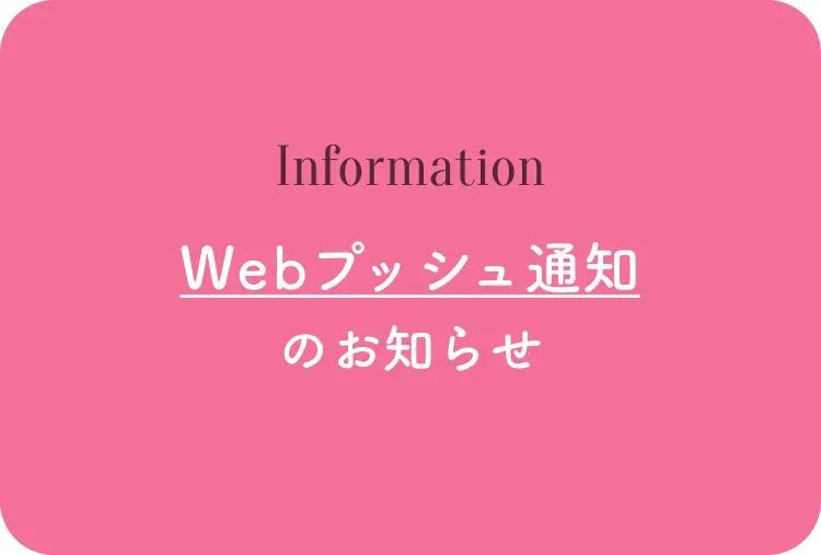 Webプッシュ通知のお知らせ