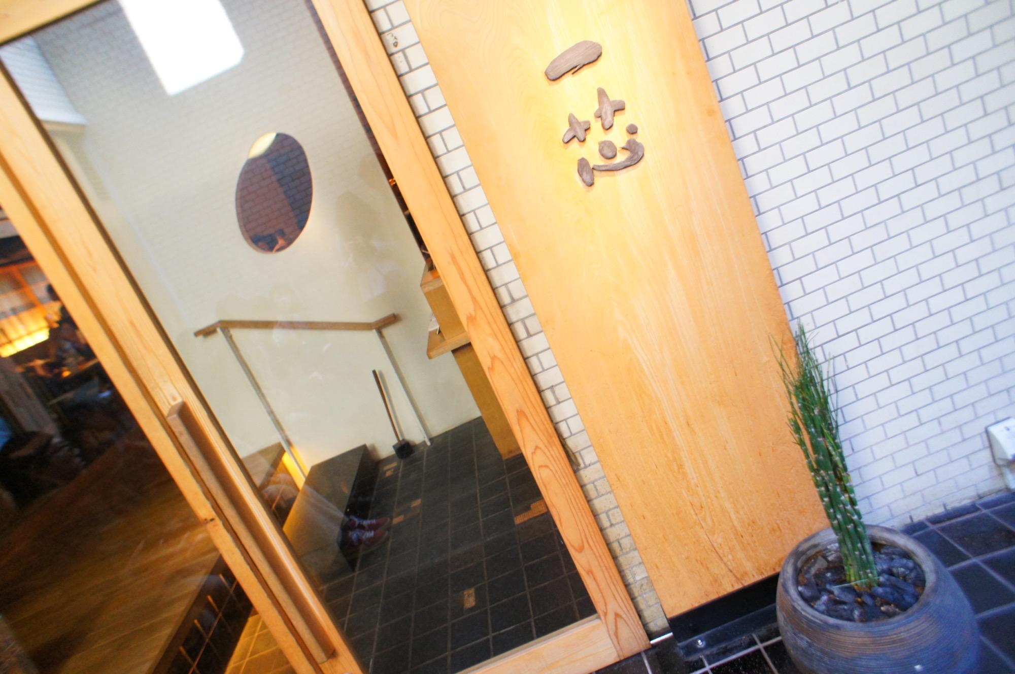 《ご当地MORE✩東京》行列必至!【代官山】の『ごはんや 一芯』で絶品和食ランチ❤️_1