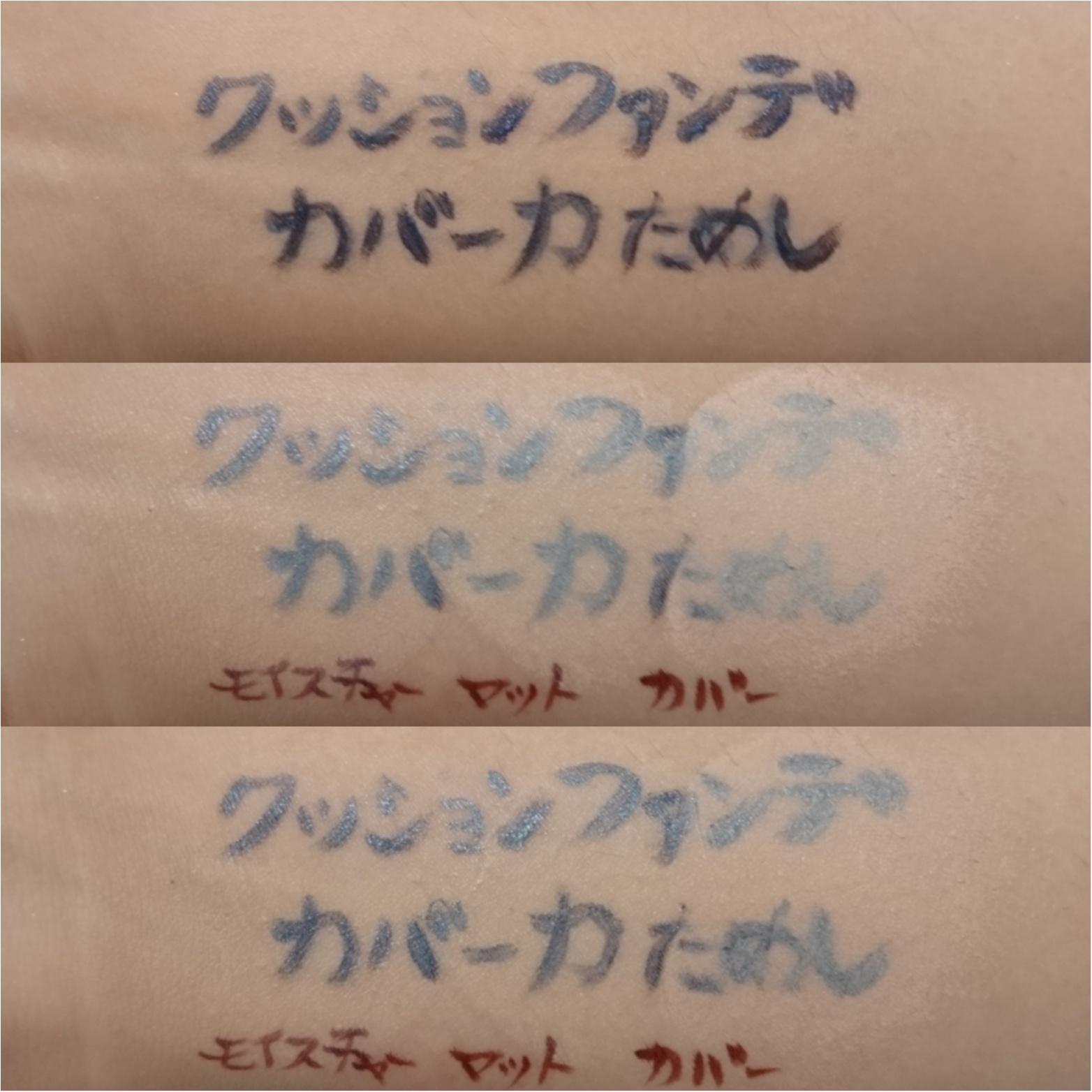MISSHA(ミシャ)のクッションファンデを3種比較☆_2