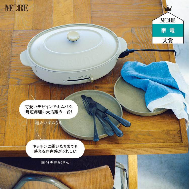 「映える家電」が部屋をぐっとおしゃれに♡ ホムパや時短料理にも便利な、あのホットプレートも【2020年MORE家電大賞】_2