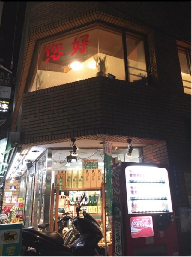 【旅猿に出た】アンジャッシュ渡部さんオススメの餃子。ミシュラン店なのに庶民派&家庭的なお店♡_1