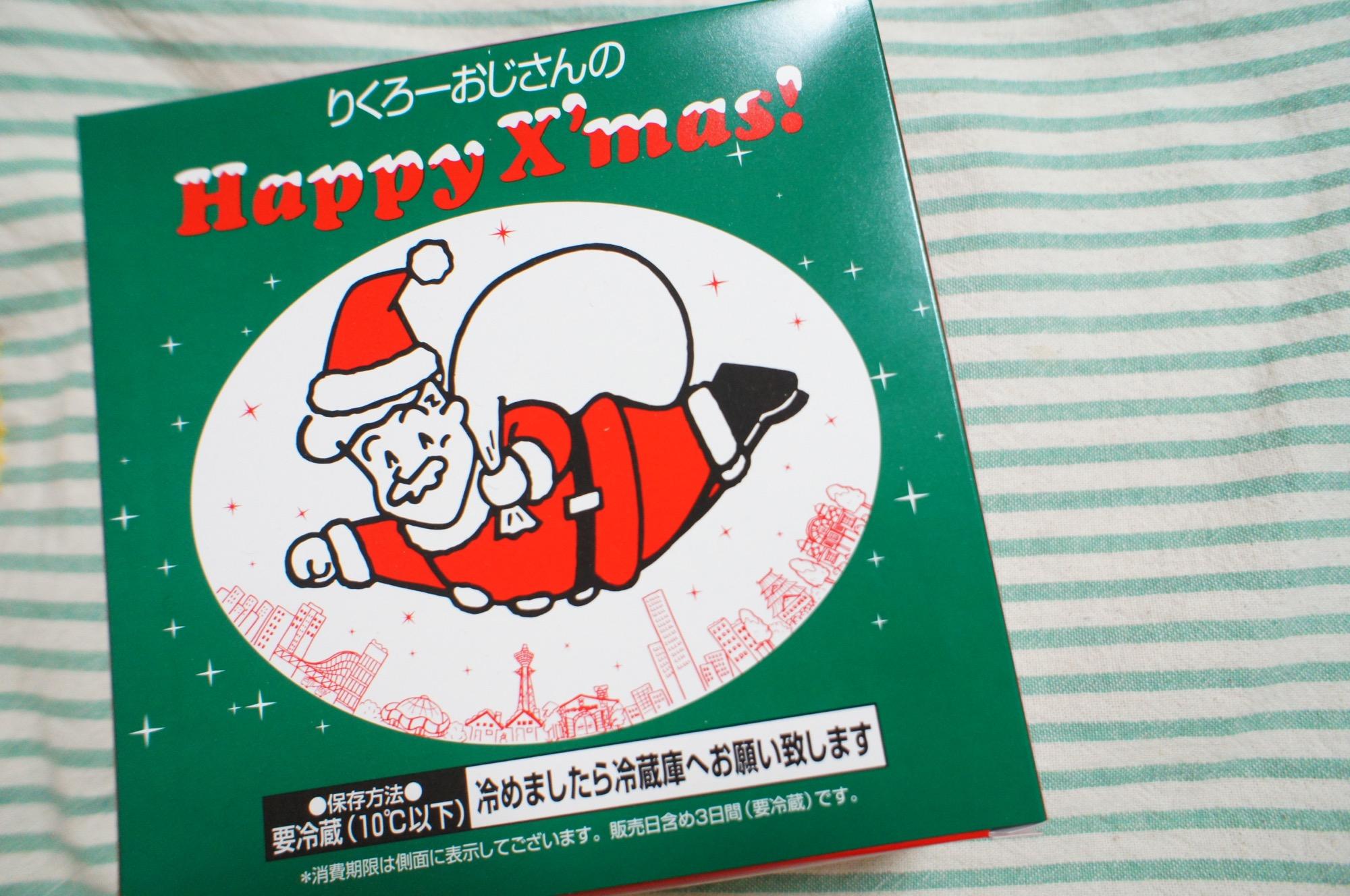 《ご当地MORE✩大阪》大人気土産❤️【りくろーおじさん】がクリスマス仕様に…☻!_1